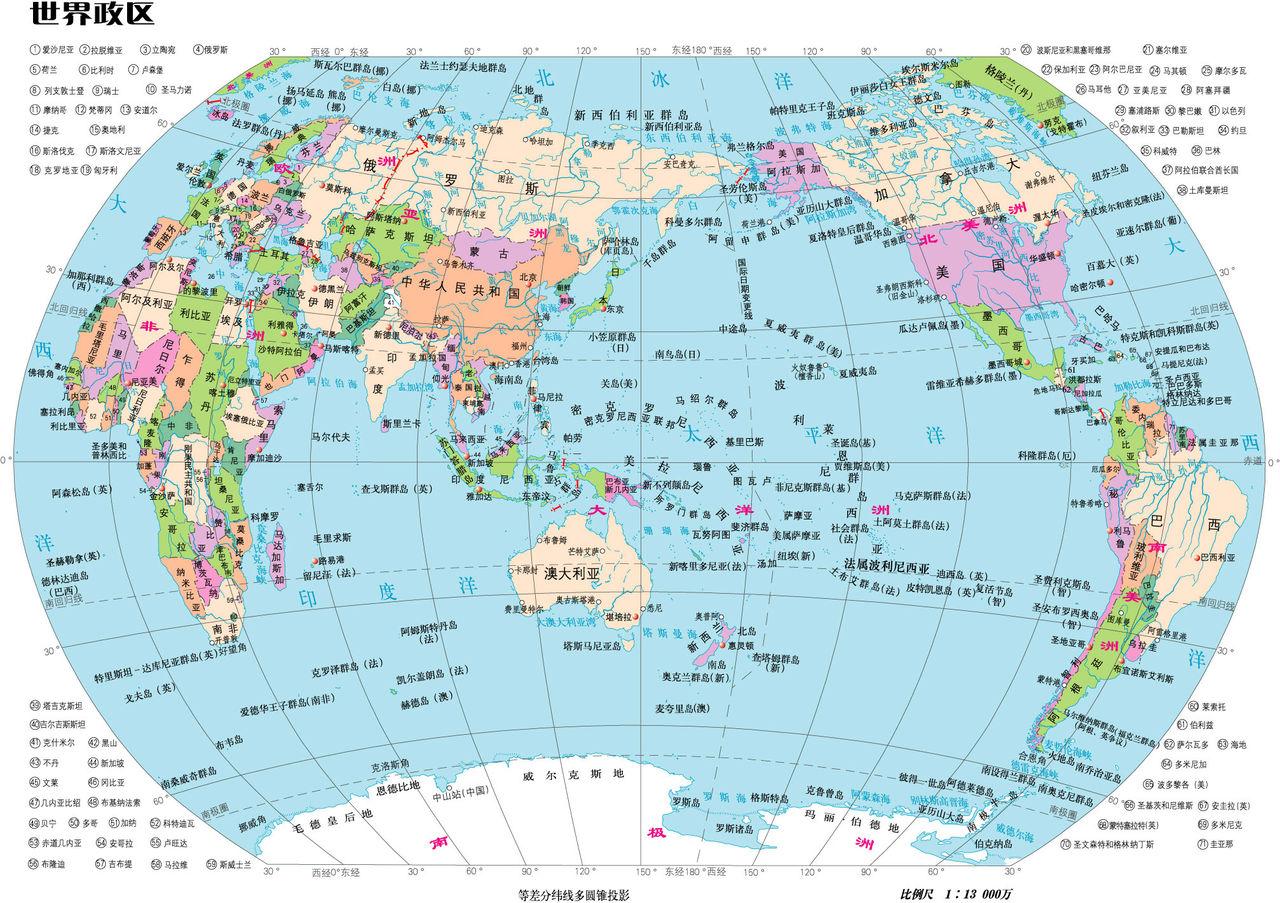 世界有几个国家图片