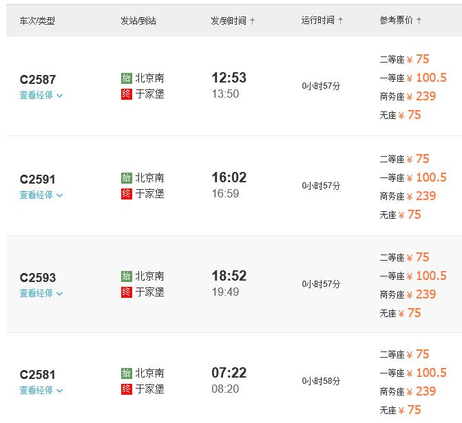 坐高铁怎么去天津方特