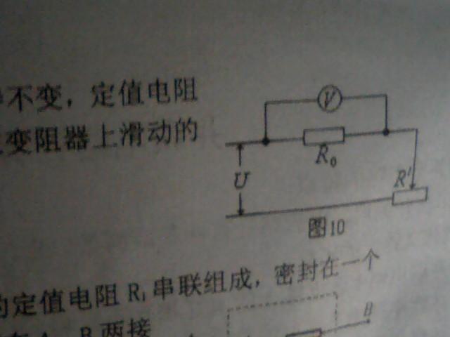 ...且保持不变,定值电阻R0的阻值是滑动变阻器R 最大阻值的1 3