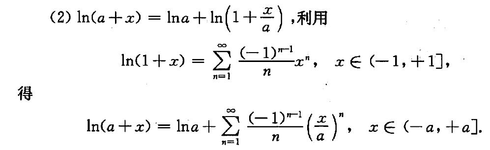 函数展开为幂级数收敛区间