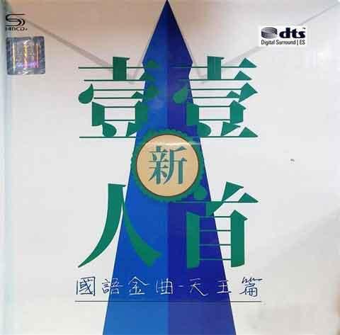 群星《新一人一首国语金曲·天王篇2CD》DTS-WAV分轨/百度云