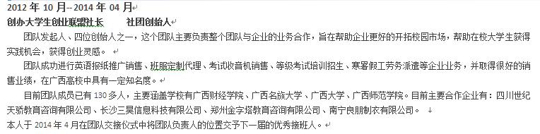 简历翻译,根据我的中文简历图片