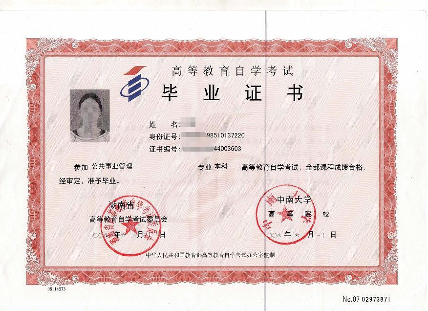湘雅医学院自考本科的证