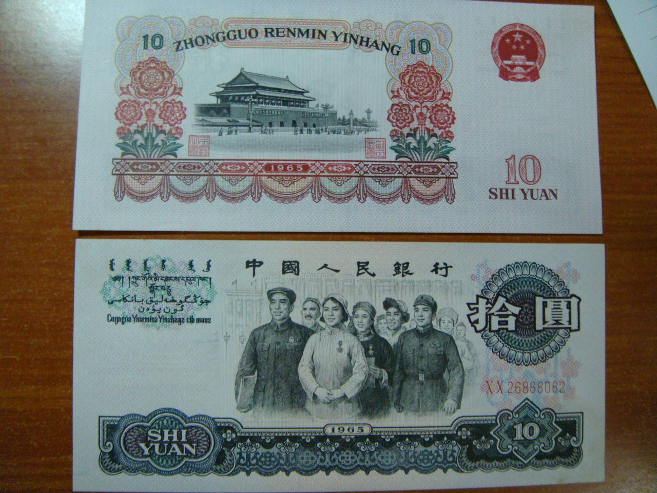 1965年10元人民币值多少钱,第四套10元大团结最新价格