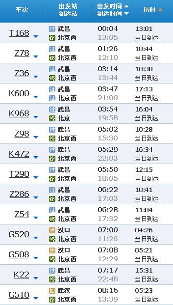 武汉到呼伦贝尔飞机