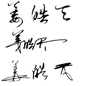 带繁体字的qq个性签名