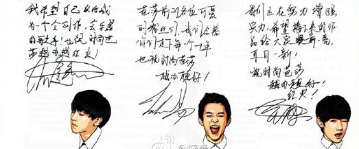 王俊凯王源易烊千玺三个人分别写的钢笔字图片