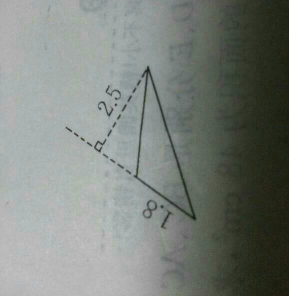 1.8乘2.5等于4.50    钝角三角形 1.8乘2.5等于4.50 1.8乘2.5等于4.图片