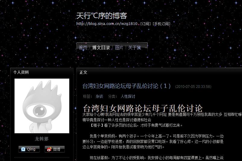 第一论坛乱伦_寻找:台湾妇女网路论坛母子乱论讨论(2)一龙斡邪一