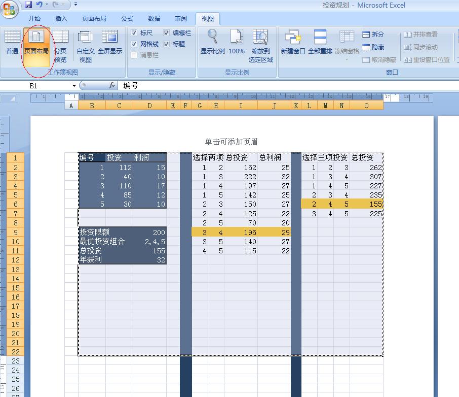 office2007粘贴表格到word会变形图片