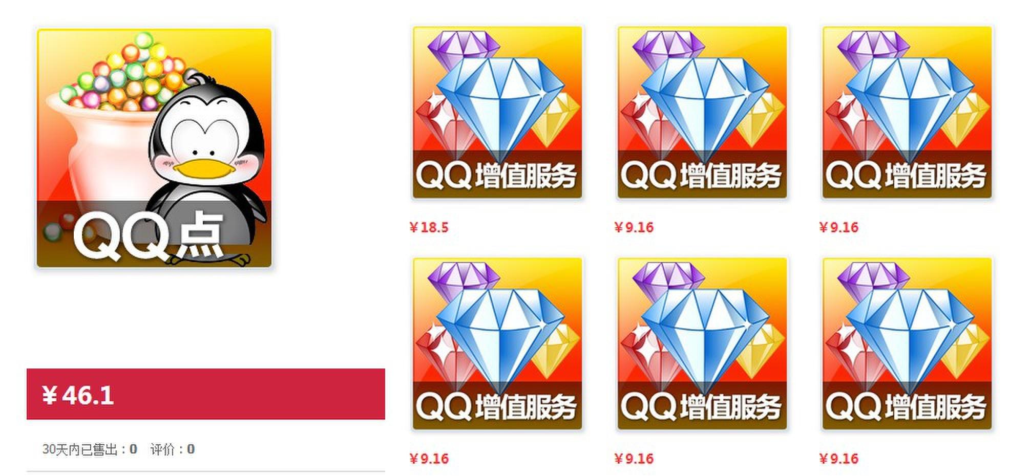 淘宝qq_淘宝充值平台的qq增值业务为什么无法显示名字