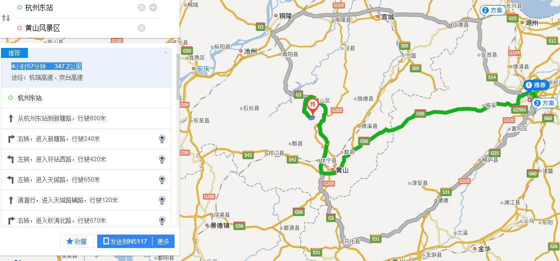 黄山离杭州多少公里