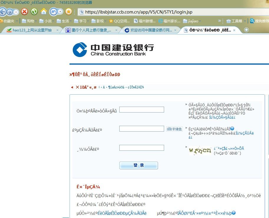 建行网上银行�y�*9ch_建行个人网上银行登录