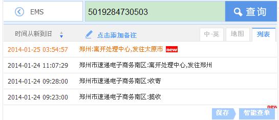 ems经济快递怎样查询 物流编号 lp00020599955202运单图片