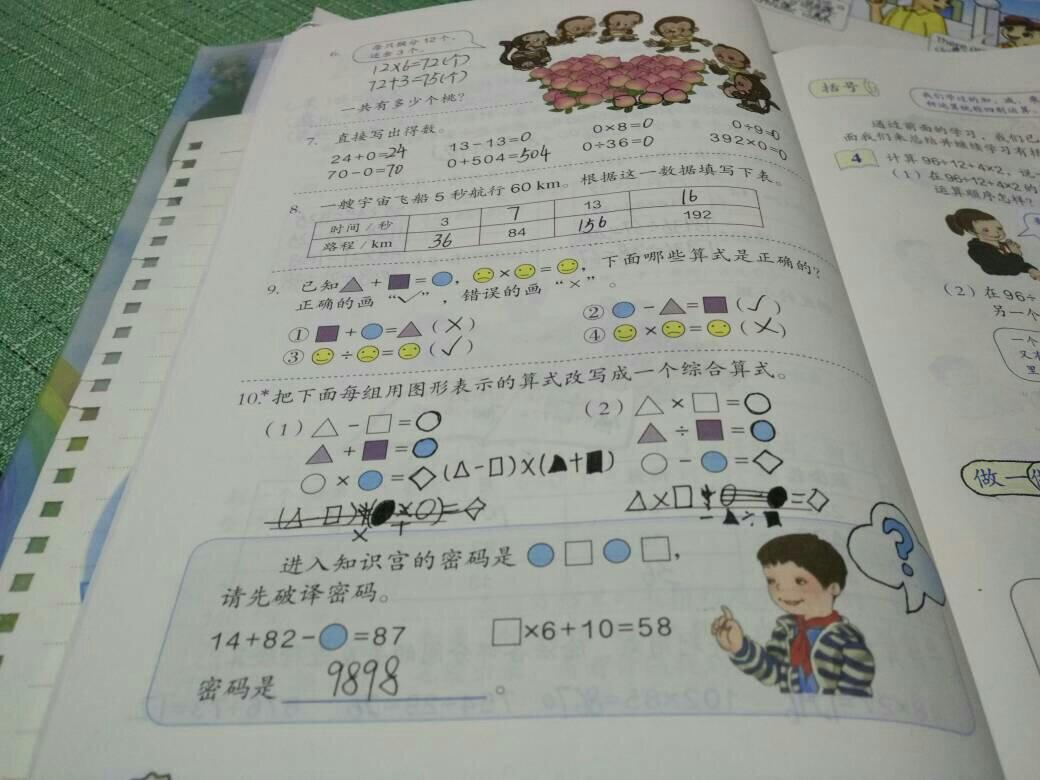四年级数学书下册第42页的思考题所有答案图片