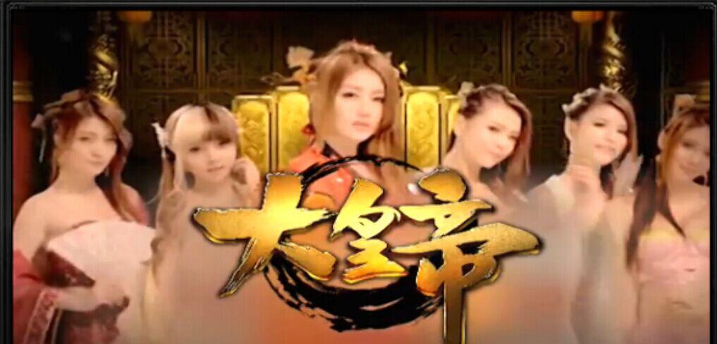 大皇帝美女宣传片 其中一个女的是谁啊?有图