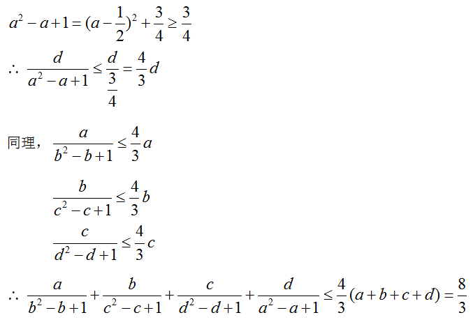 三角函数的不等式计算