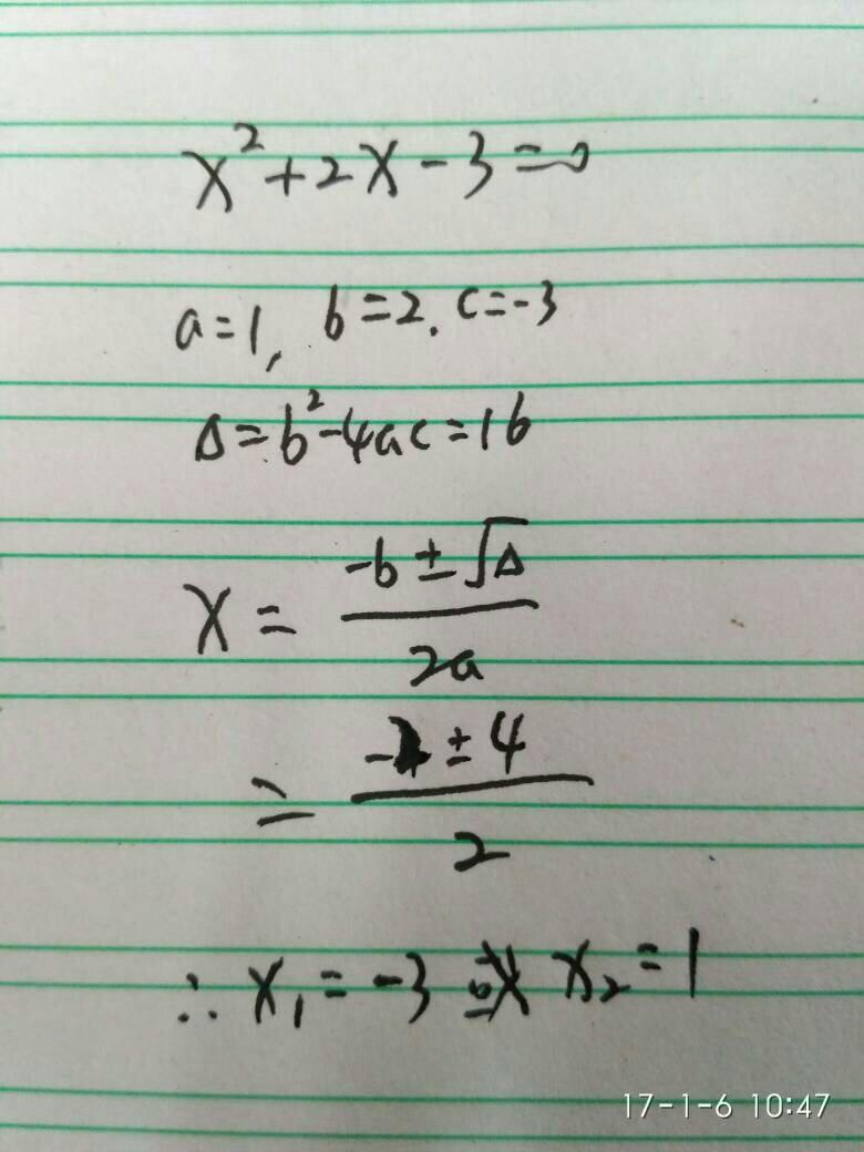 数学一元二次方程例题
