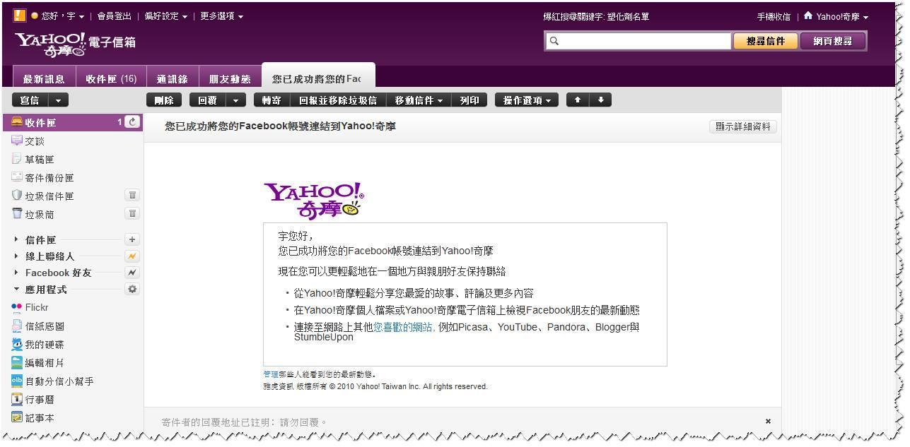 pop服务器是什么_台湾雅虎奇摩邮箱接收邮件服务器(POP)是什么?_百度知道