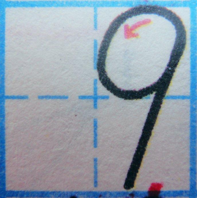 9字的写法图片