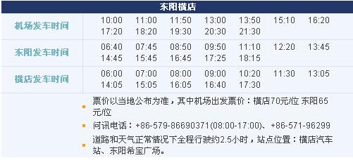从杭州萧山机场到横店