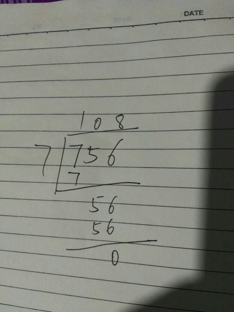 756÷7的除法竖式图片