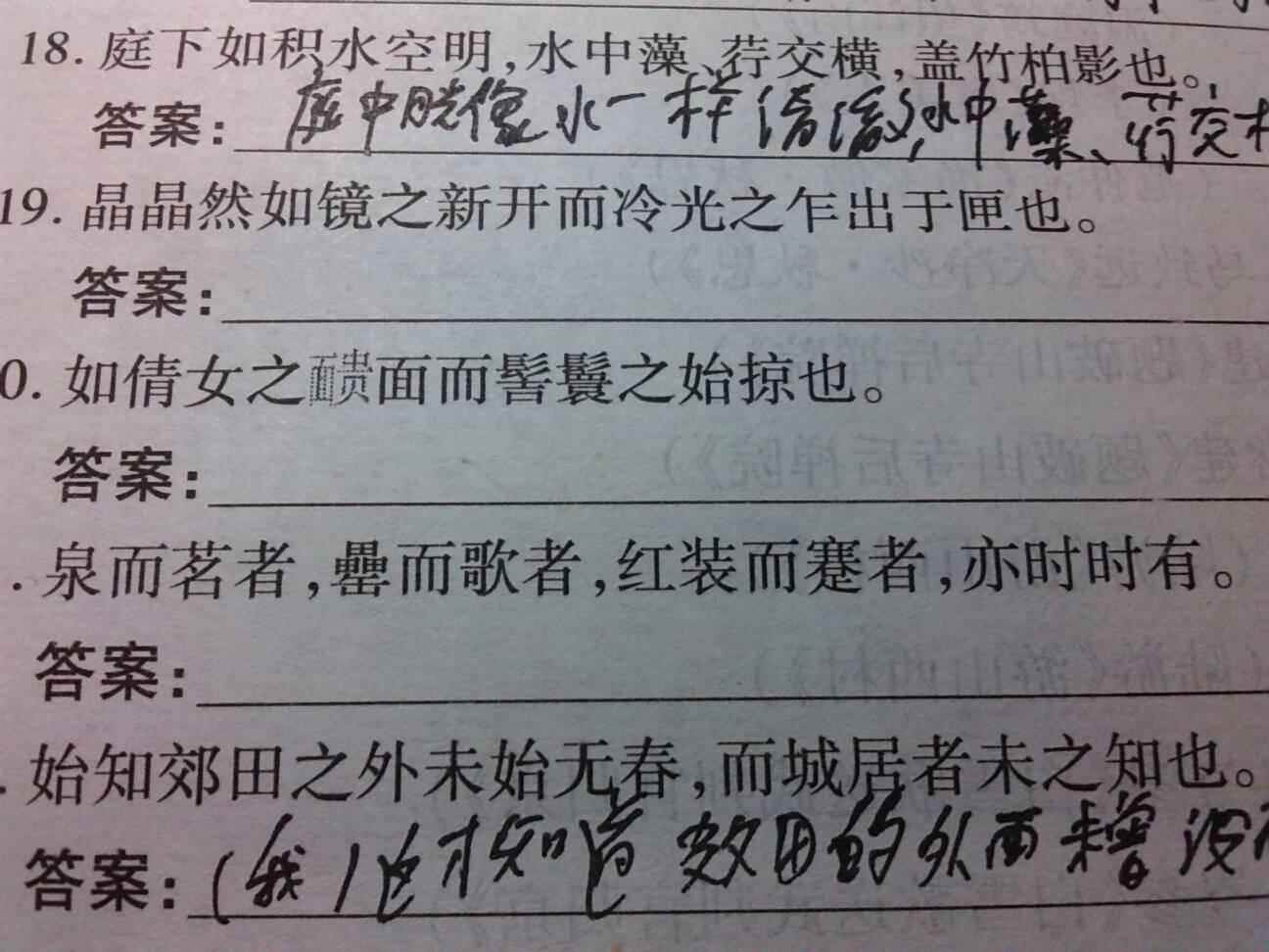 翻译高中技巧文言文做好?有高中?漯河语文初中图片