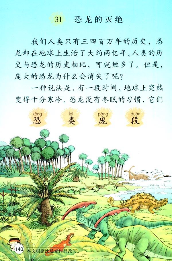 小学语文二年级课文《恐龙的灭绝》的作者是谁