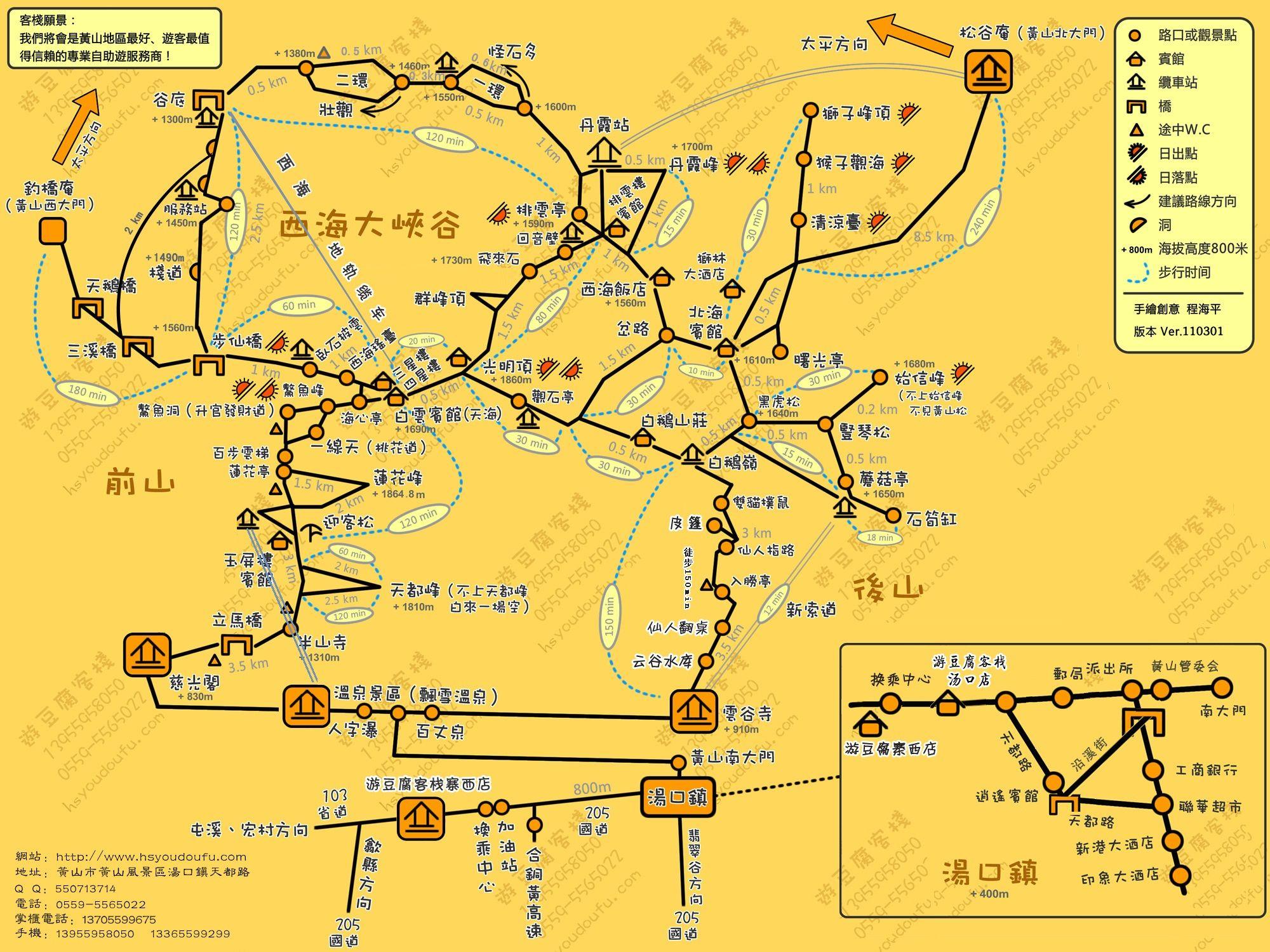 黄山风景区索道时间