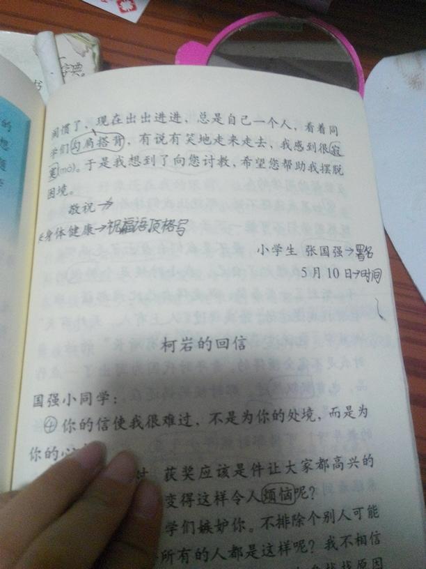 书信格式是什么?急!最好有篇范文图片
