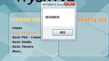 qq表情发不了,图片也收不了 7 2013-12-24 打开程序时显示加载类型库d图片
