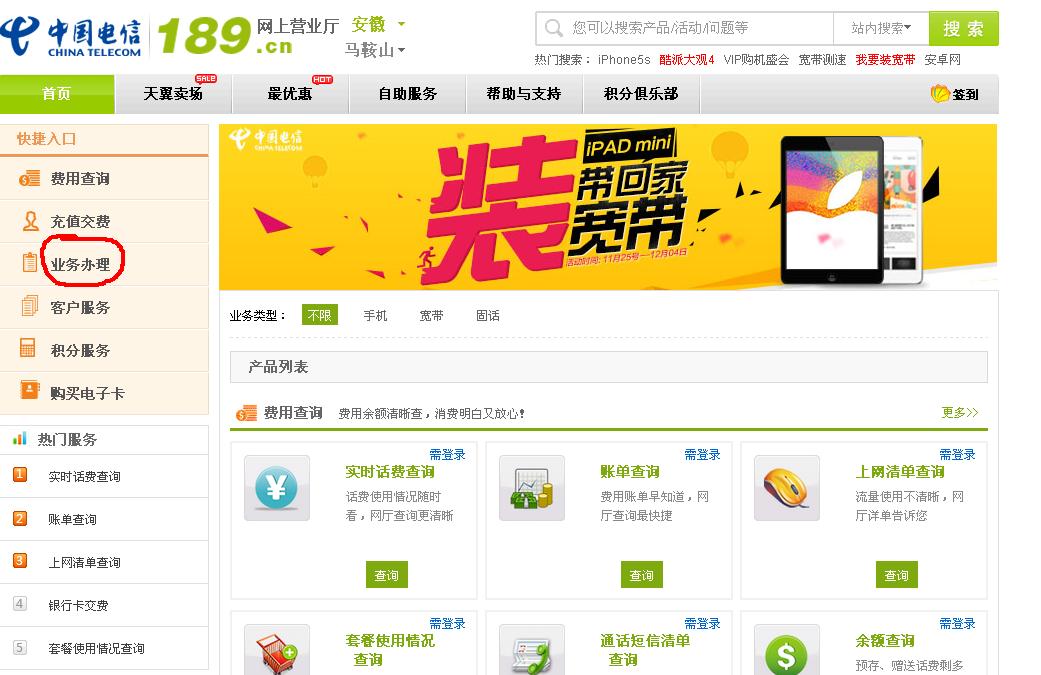 中国电信查话费详单 中国电信查话费详单 中国移动通信话费详单