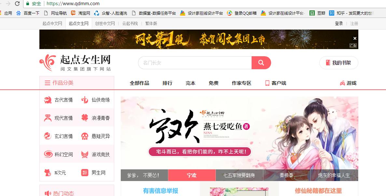 连载《重生落魄农村媳》的起点女生网是什么样的网站?