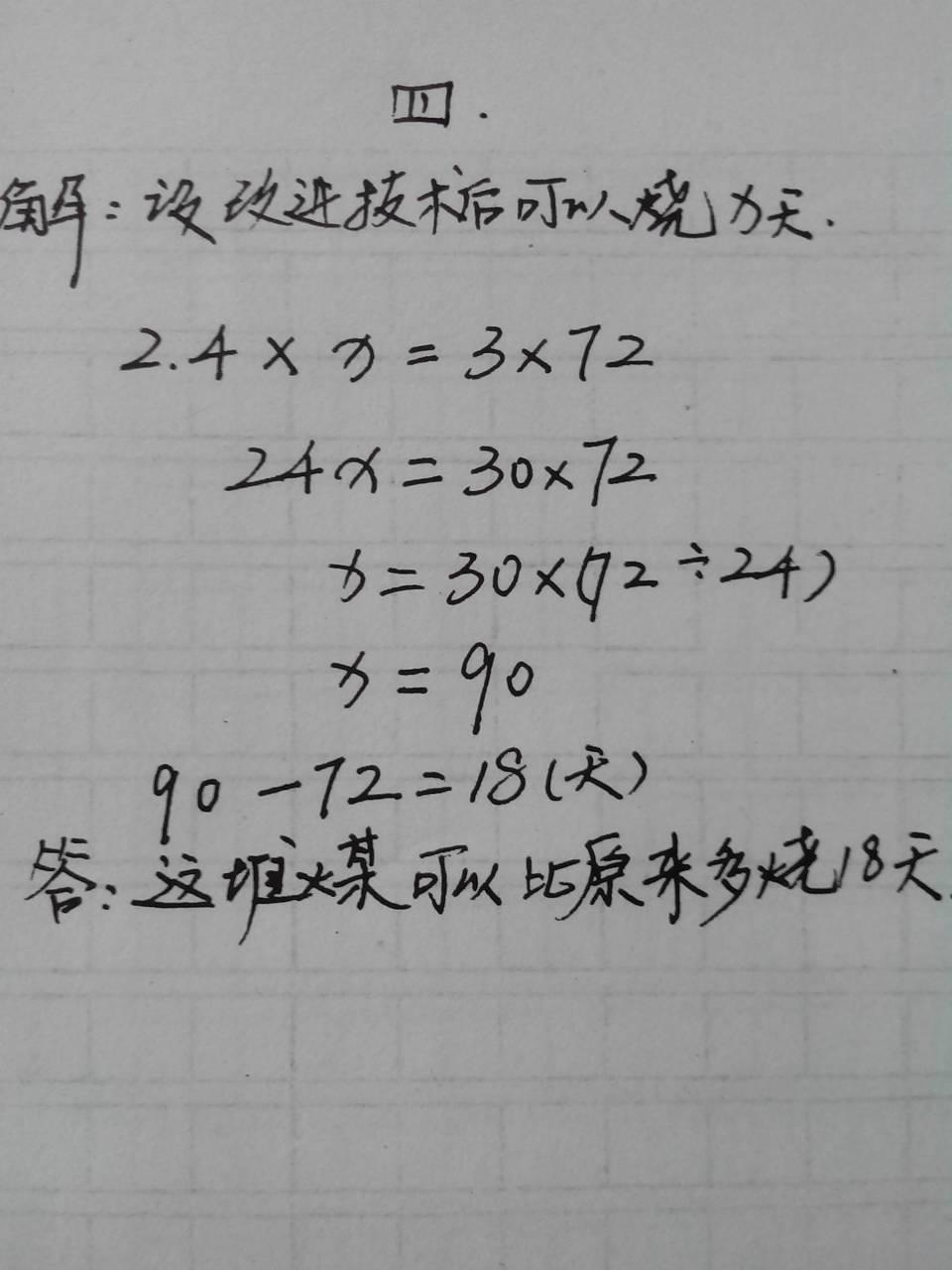 一道数学题!用方程解!必采纳!图片
