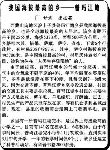 中国海拔最高点在哪里?