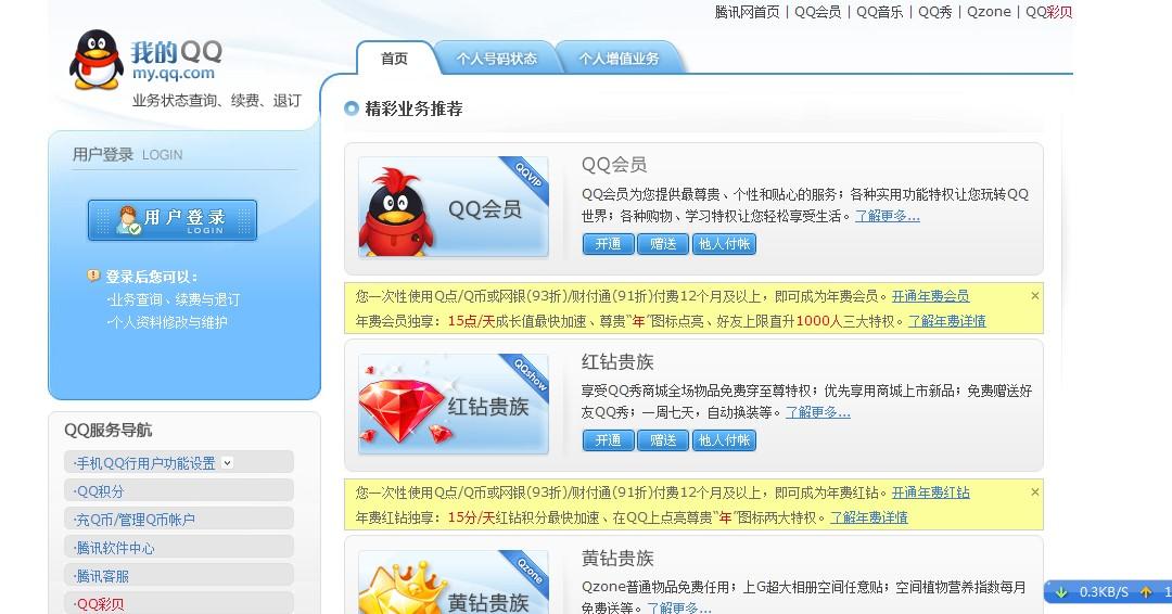 qq黄钻能干吗_四川联通手机开通的qq黄钻的业务怎么取消?
