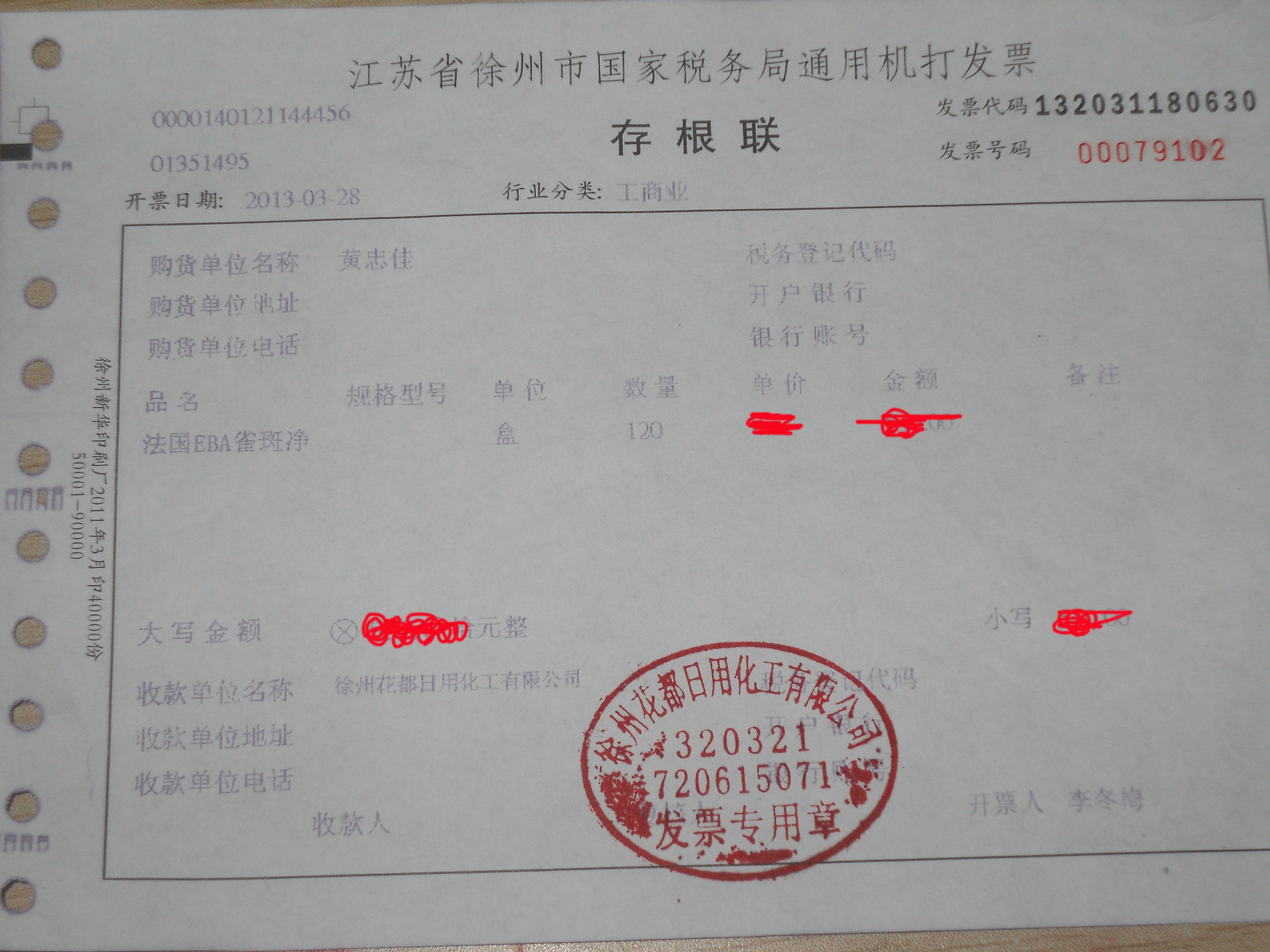 四川国税机打发票,有专用发票,还有通用机打发票,要怎么才能拿到以
