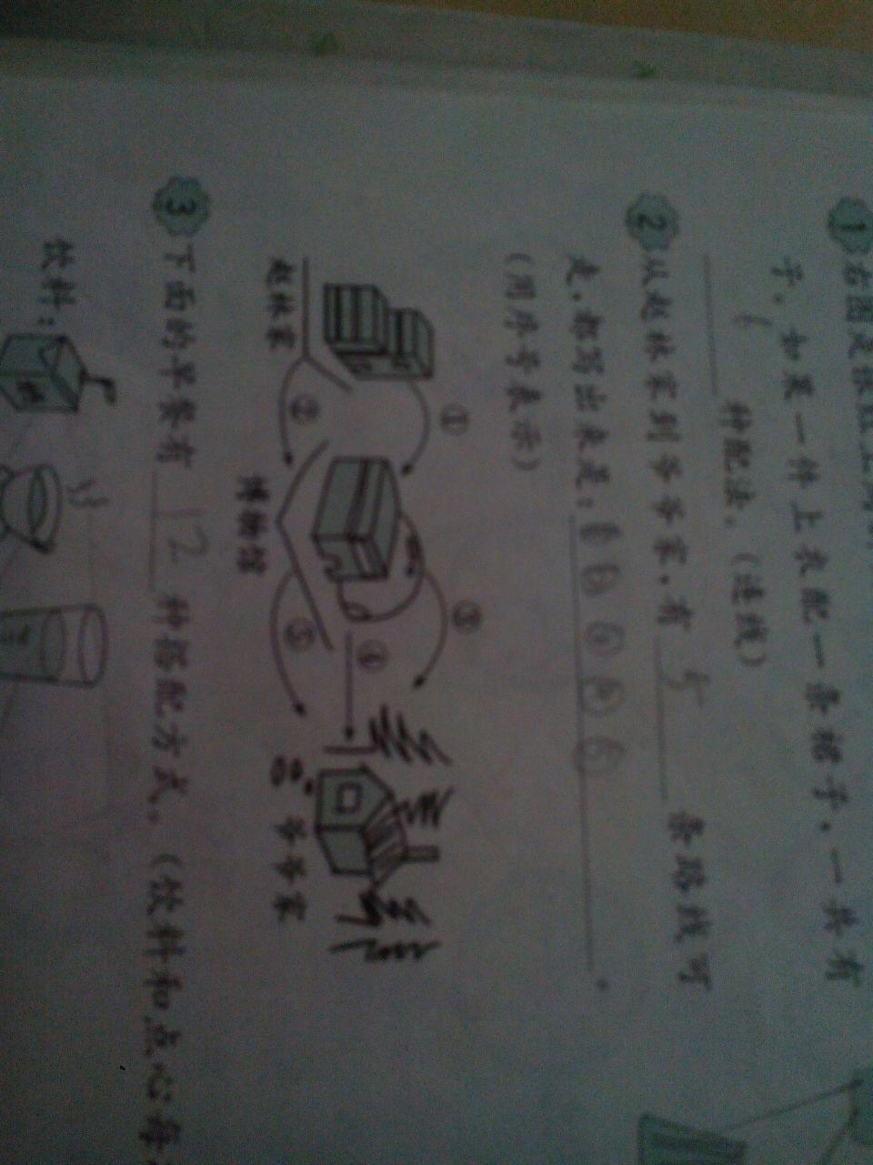从赵林家到爷爷家,有几条路线可走,都写出来的是?图片