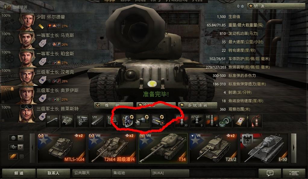 坦克世界is6配件 坦克世界is6 坦克世界is6弱点图 坦克世界is6怎么样