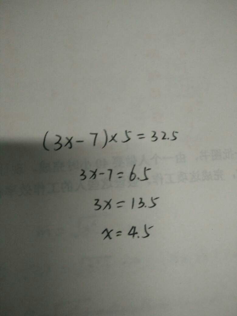 3x减7的差除以5=16
