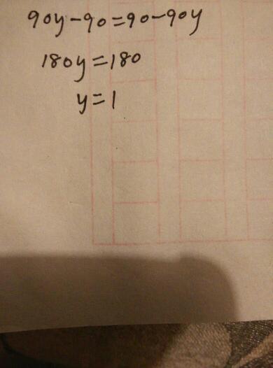 90y-90=90-9y解方程