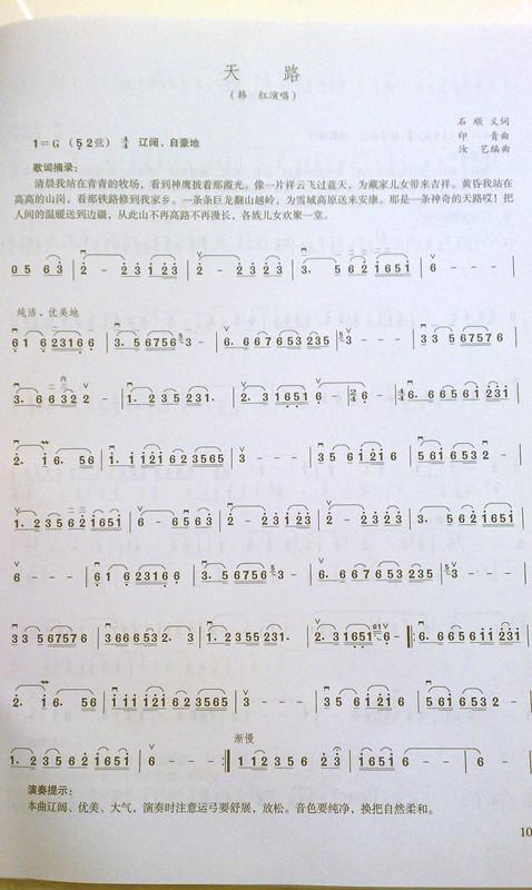 天路二胡独奏曲谱_图文今日中央民族乐团送文艺到罗政村玉林