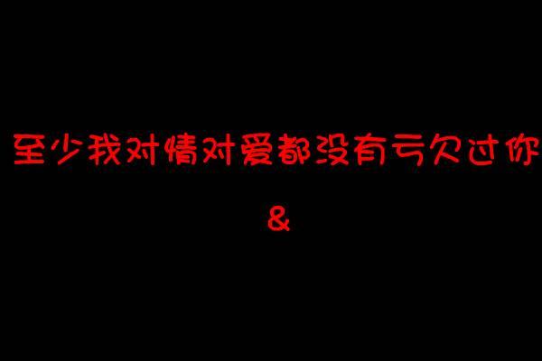 qq背景带字图片大全