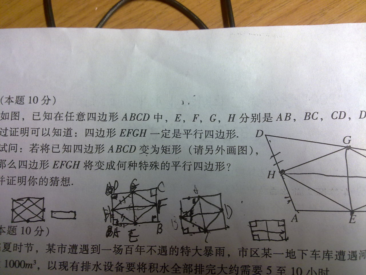 初二数学�zh�_初二数学题