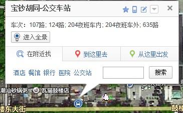 北京南锣鼓巷一日游