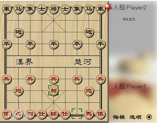 在象棋开局时,首着走相三进五或相七进五图片