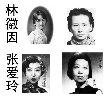 张爱玲和林徽因谁漂亮?图片