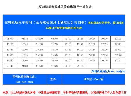 飞机登机时间表-佐敦中港通巴士时刻表-深圳机场大巴官网