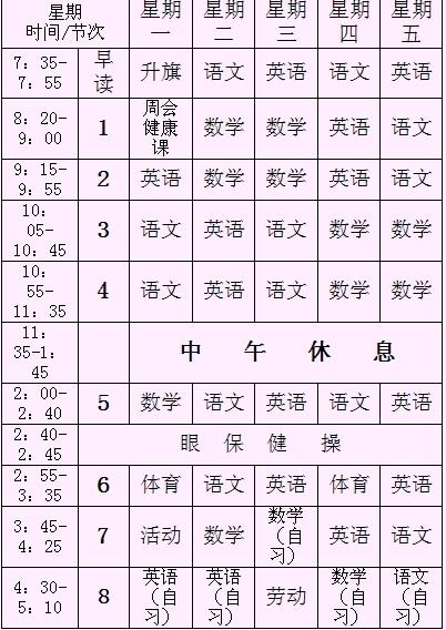 初中课程表表格图片