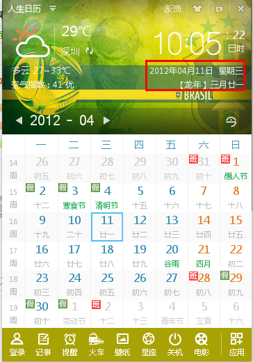 2012年出生农历3月21日是什么星座,传阳历是几月几号图片